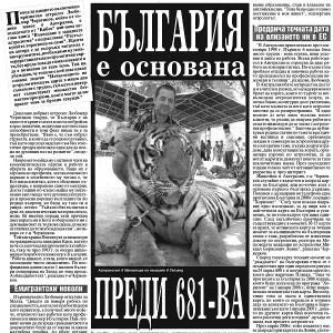 2010_05_26_България е основана преди 681