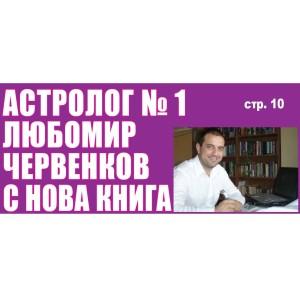 Astrolog_nomer_1_s_nova_kniga