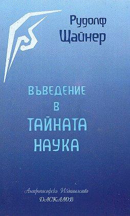 Tainata_nauka_-_cover