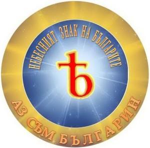 Небесният знак на българите