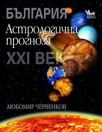 Bulgaria_21__vek_oblozka