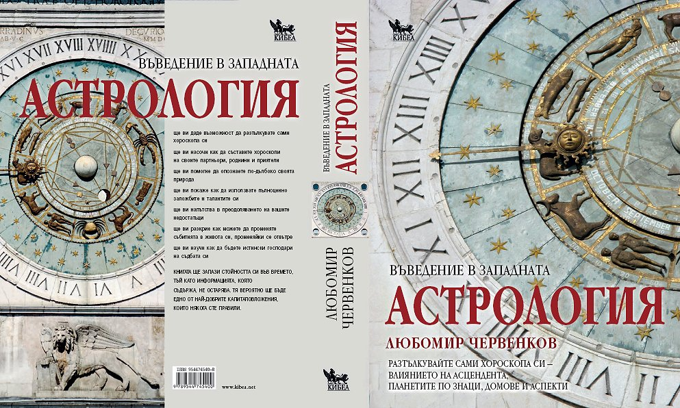 Introduction_to_Western_Astrology_Cover
