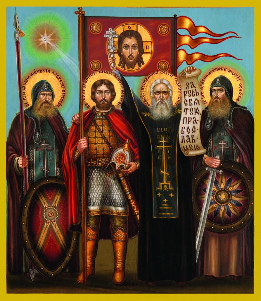 Четири святи войни