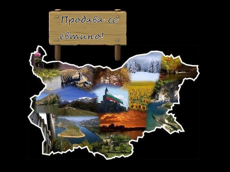 България - продава се евтино