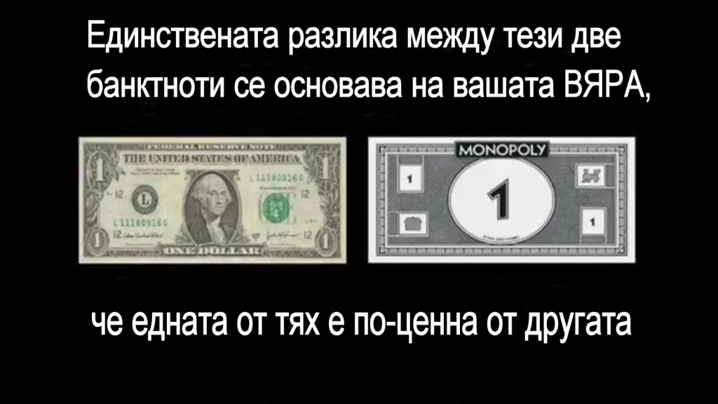 Пари от монопол