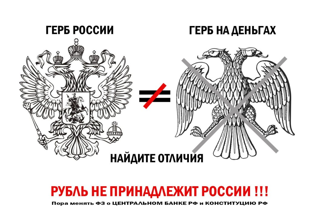 РУБЛЬ-РФ-2