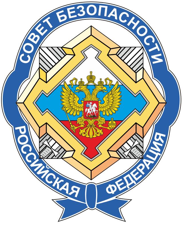 Совет безопасности РФ 3