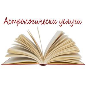 Астрологически услуги вер 2